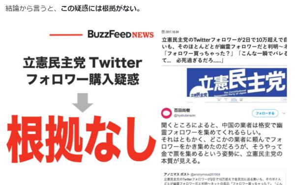 FireShot Capture 133 - 【検証】立憲民主党Twitter_ - https___www.buzzfeed.com_jp_kotahatachi_rikken-minshukun2.png