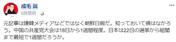FireShot Capture 141 - 成毛 眞 (makoto naruke) - Facebook検索_ - https___www.facebook.com_search_top_.png