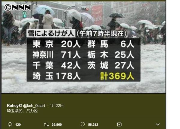 snow-gr-tokyo.jpg