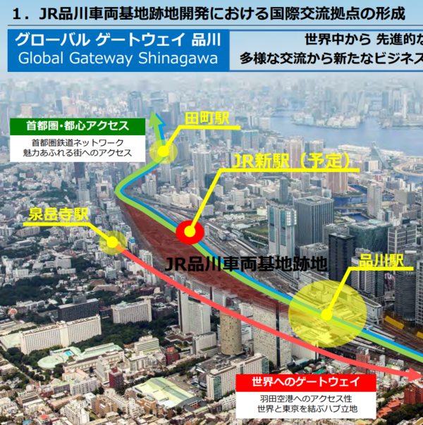 Global-gateway-shinagawa.png