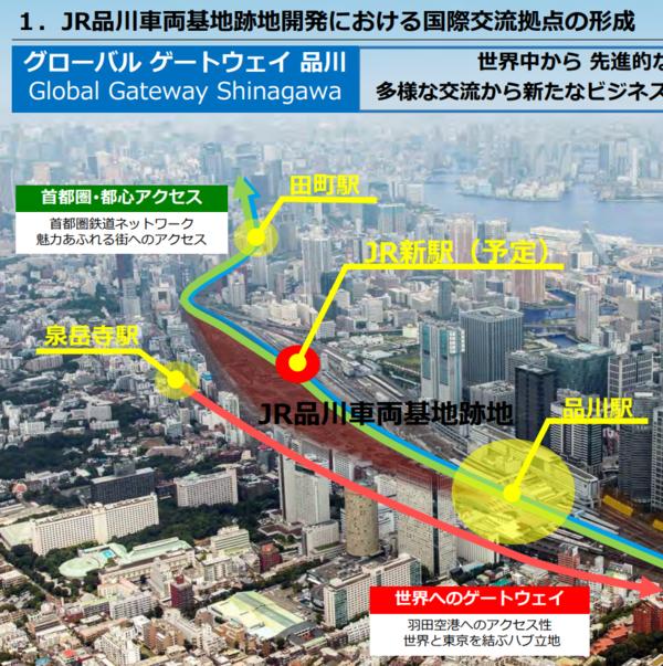 Global-gateway-shinagawa.png