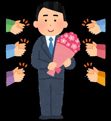 https://blogs.itmedia.co.jp/sakamoto/taisyoku_hanataba_young_man.png