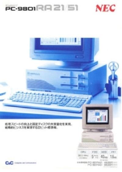 PC9801RA21.jpg