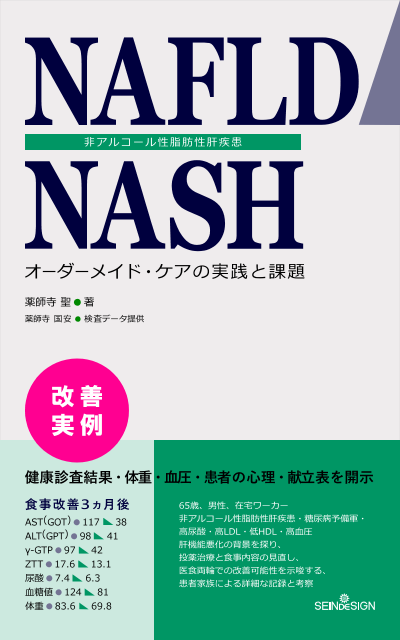 forWeb_8_NAFLD_NASH_Book_Ver1_fin_400_640.png