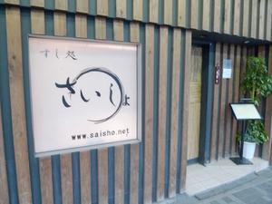 Saisho01