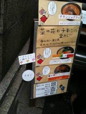 Wara_menu1