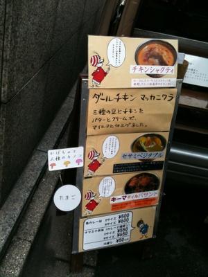 Wara_menu3