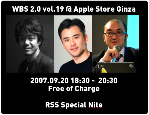 WBS2.0 Vol.19 当日の飛入り参加も歓迎、100%無料です。