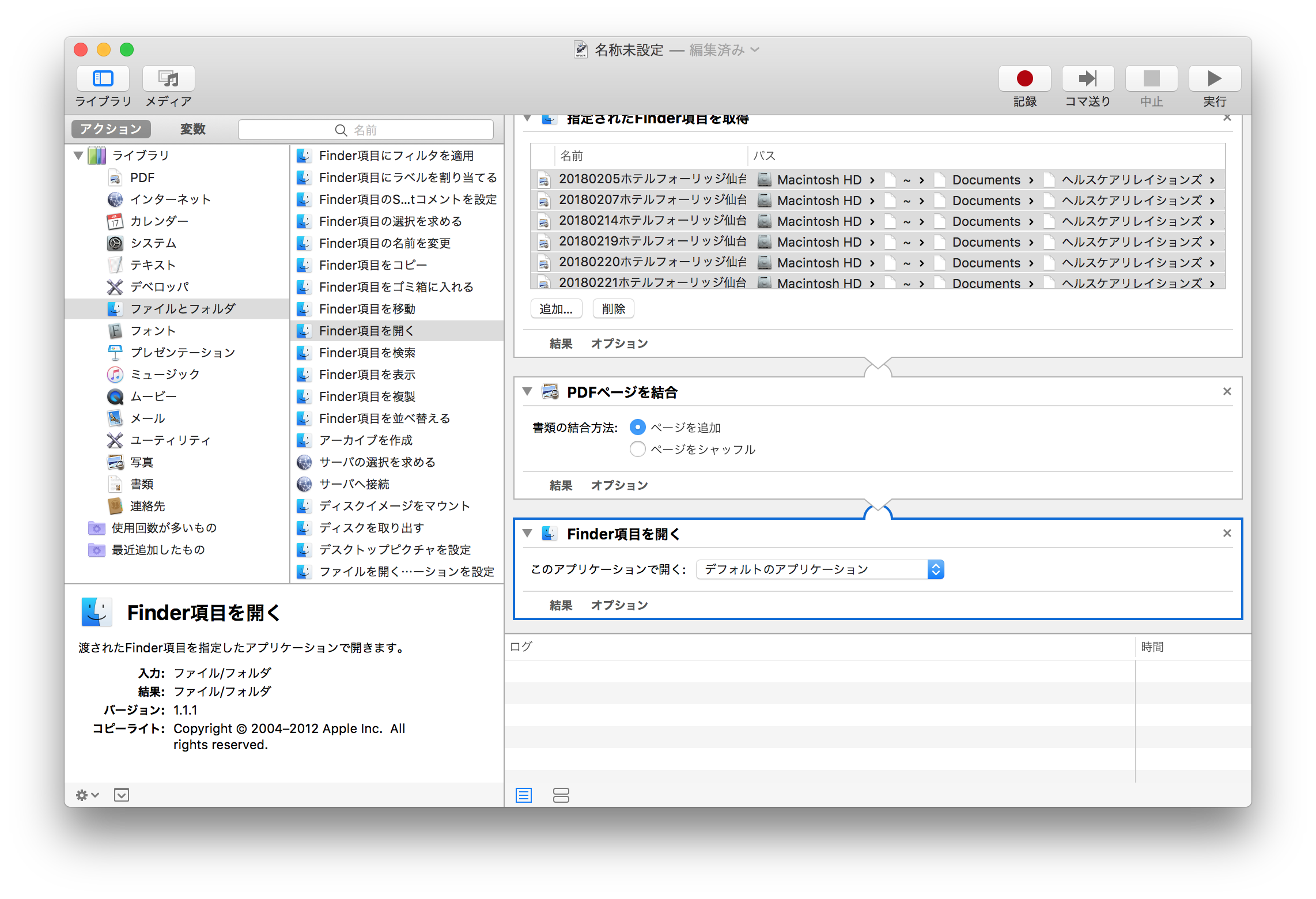 http://blogs.itmedia.co.jp/t0tsukawa/open-default-app.png