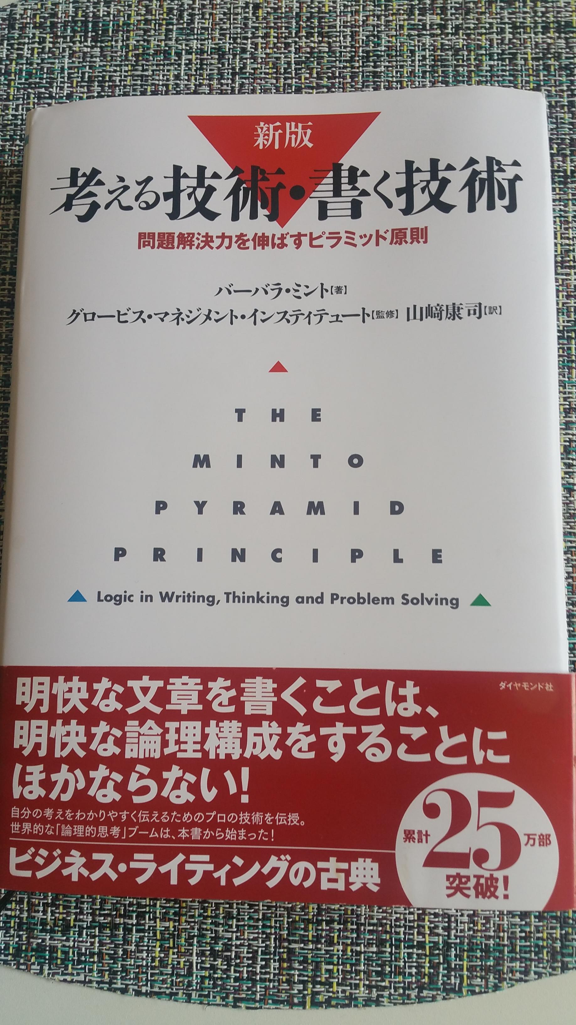 考える技術・書く技術100940.jpg