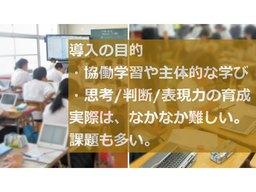 NEL&M 幼保ICT教育C2016 公開用 康151108.005.jpeg