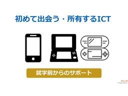 NEL&M 幼保ICT教育C2016 公開用 康151108.007.jpeg