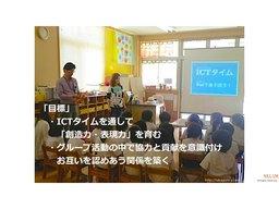 NEL&M 幼保ICT教育C2016 公開用 康151108.010.jpeg