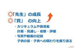 NEL&M 幼保ICT教育C2016 公開用 康151108.022.jpeg