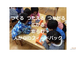 NEL&M 幼保ICT教育C2016 公開用 康151108.024.jpeg