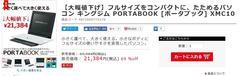 CHEAP_PORTABOOK1.JPG
