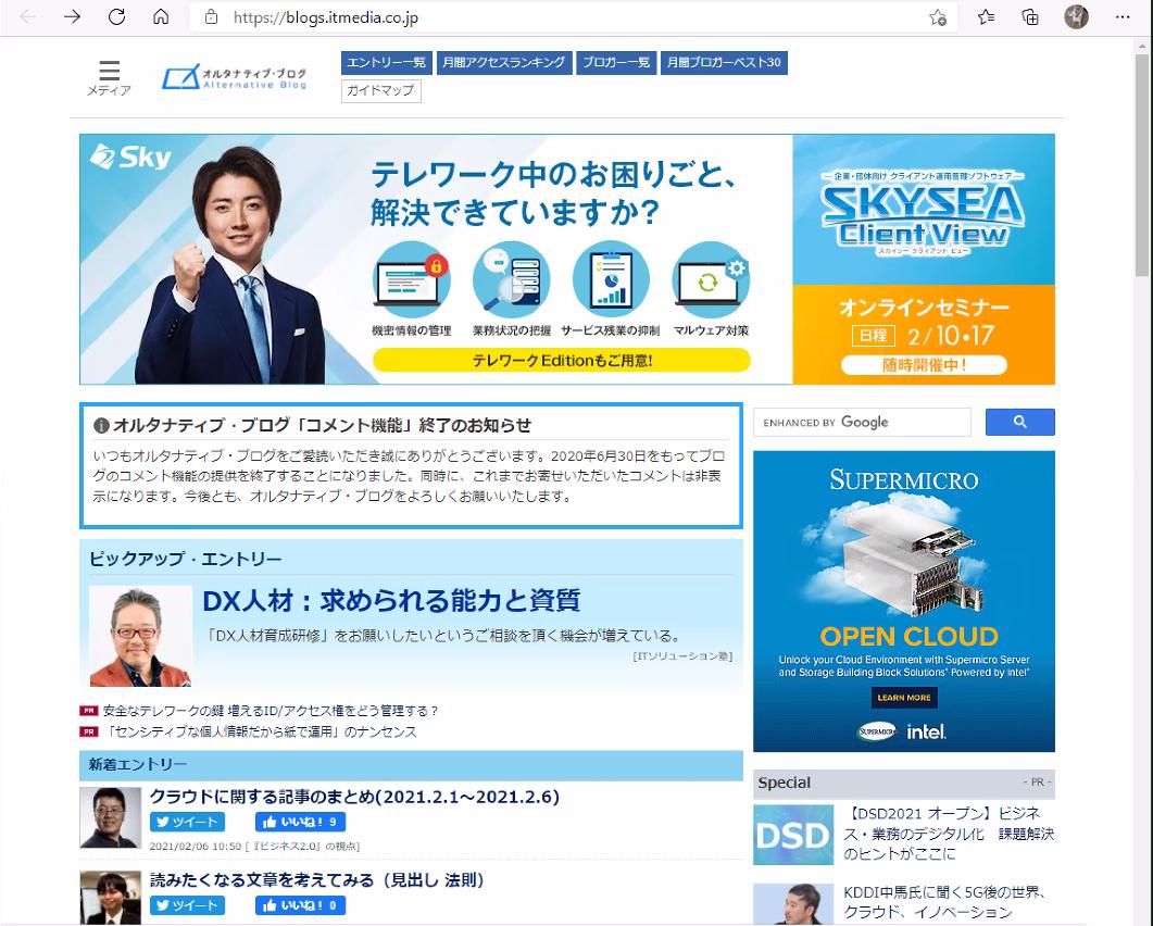 https://blogs.itmedia.co.jp/tani/cf5702830694dc6847ecc59f4ab9328838b6af1e.PNG