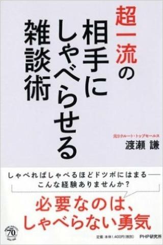 zatsudanjutsu_cover.png