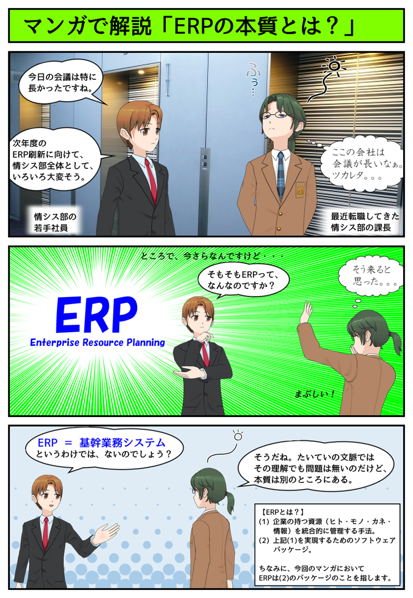 IT戦略4erp_001.png