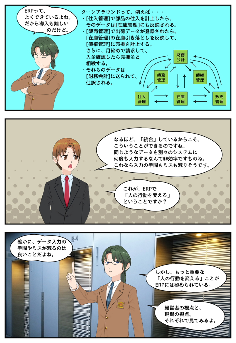 IT戦略4erp_004.png