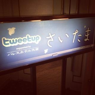 Tweetup saitama 01