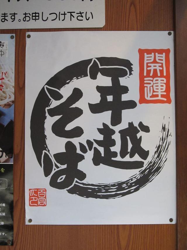 Toshikoshi-soba-poster.jpgのサムネイル画像
