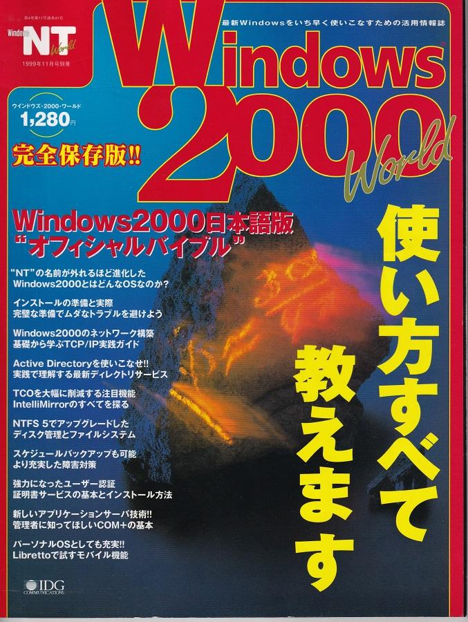 https://blogs.itmedia.co.jp/yokoyamat/Windows2000World.jpg