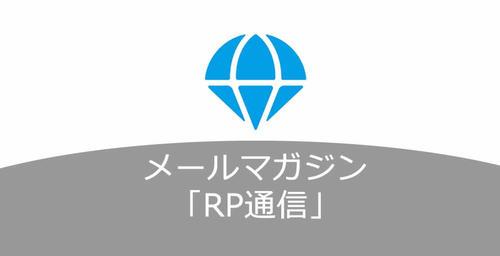 rpmmailmagtop.jpg