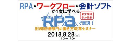 20180828RPA_seminar_banner-1024x368.jpg