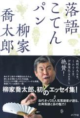 Rakugo_koten_pan